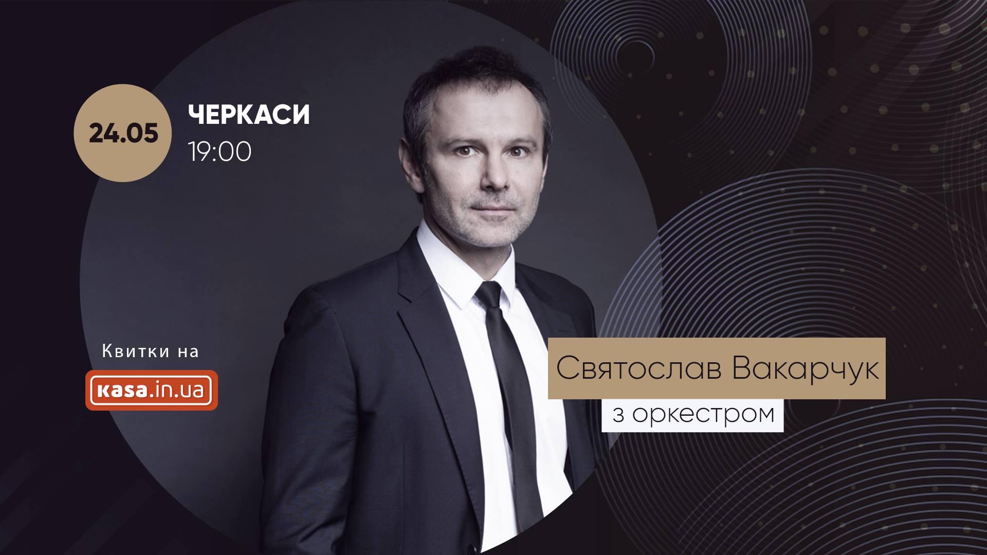 Святослав Вакарчук приїде до Черкас з камерним оркестром