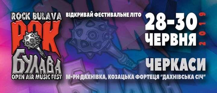 Фестиваль Рок Булава 2019