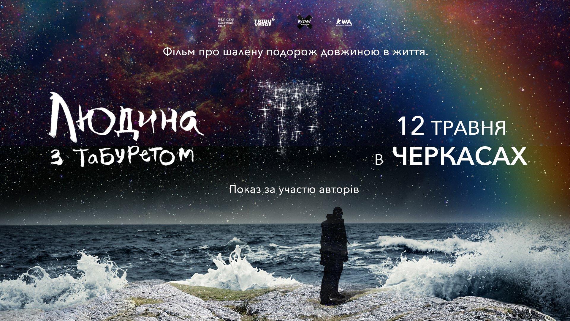 У Черкасах покажуть фільм про відомого українського режисера