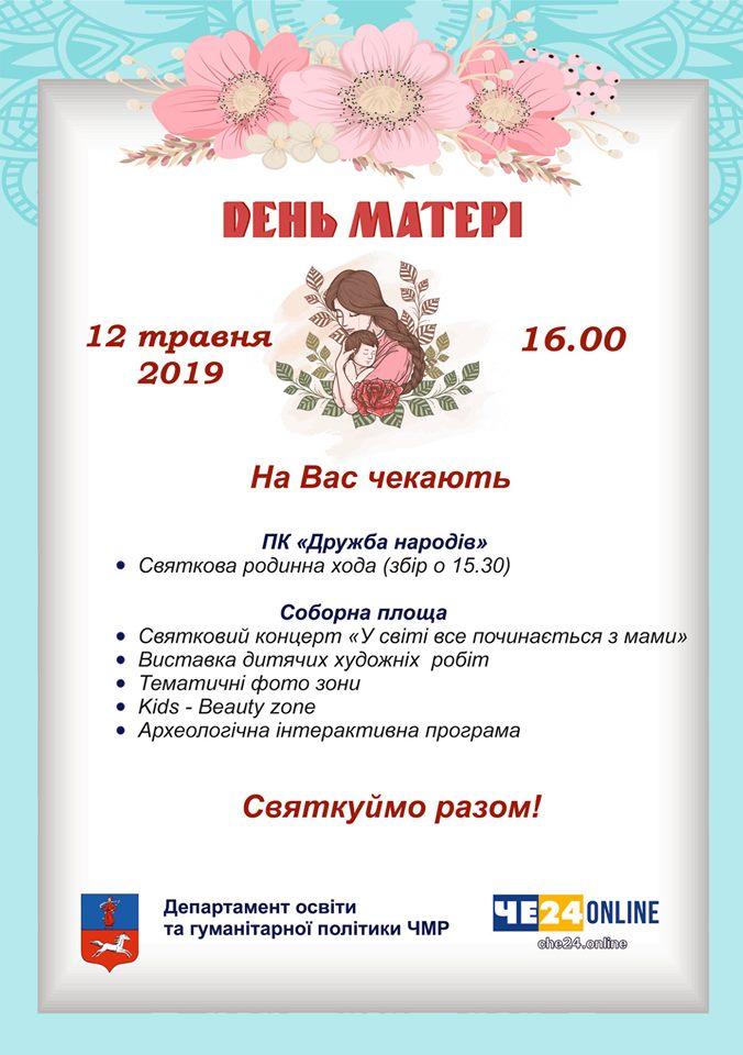 У Черкасах відбудеться святкування Дня матері та Дня сім'ї