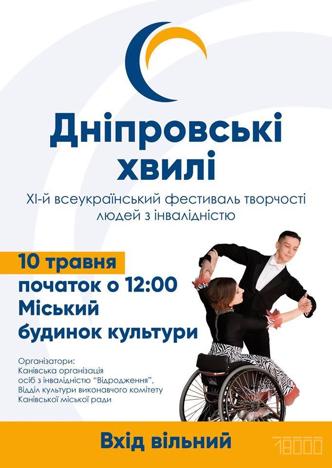 У Каневі відбудеться фестиваль творчості людей з інвалідністю