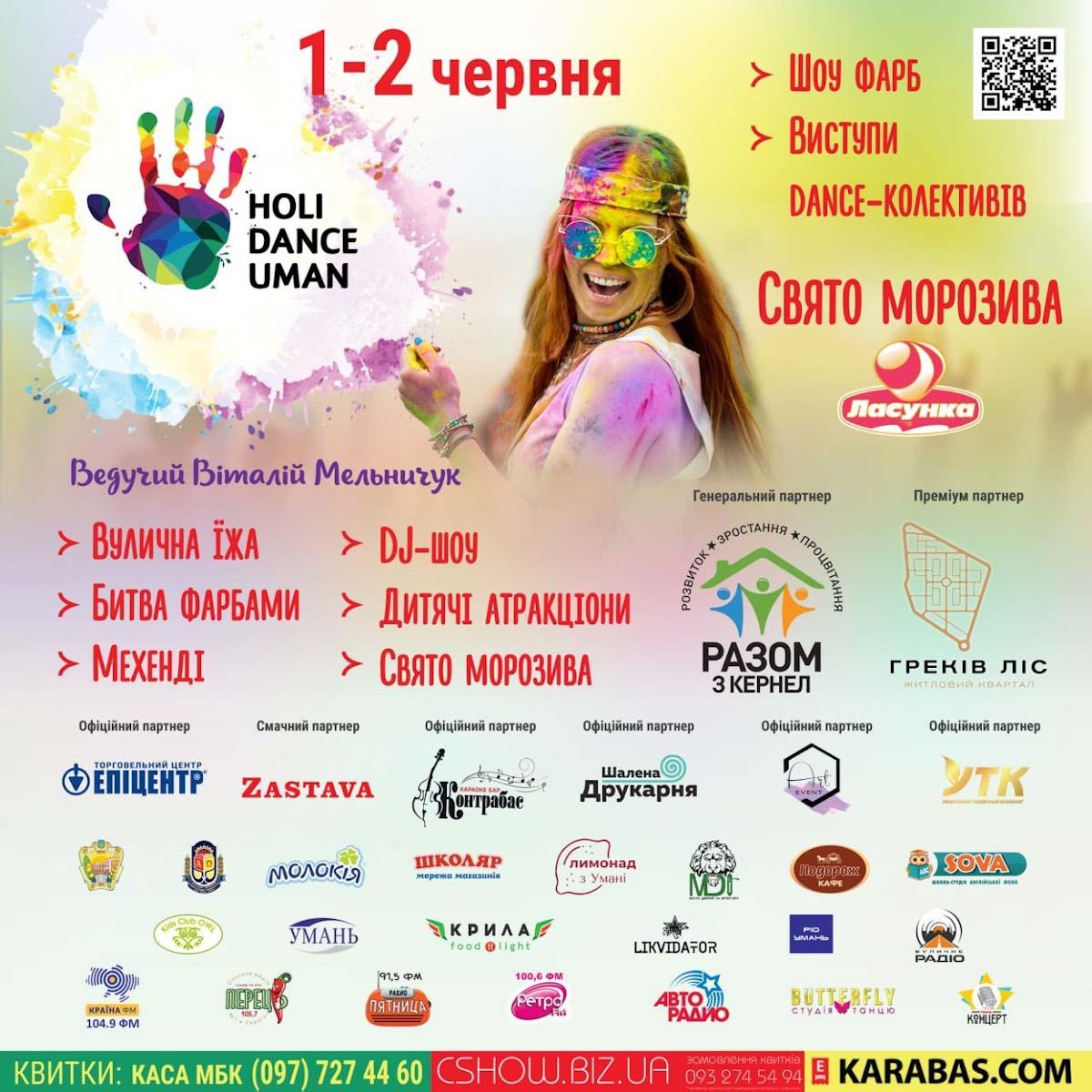 Фестиваль фарб HOLI DANCE в Умані