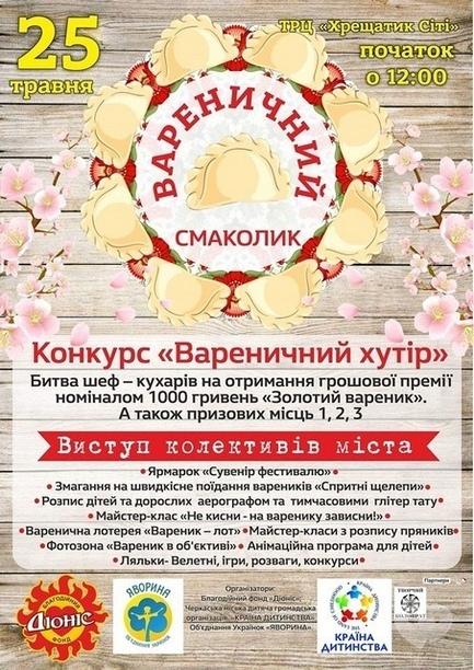 У Черкасах відбудеться фестиваль вареників