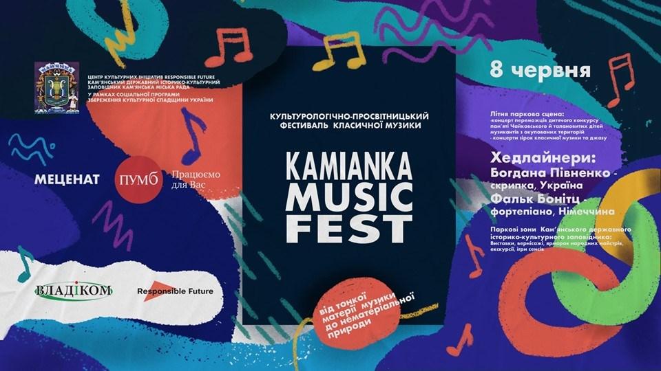 У Кам'янці відбудеться фестиваль класичної музики