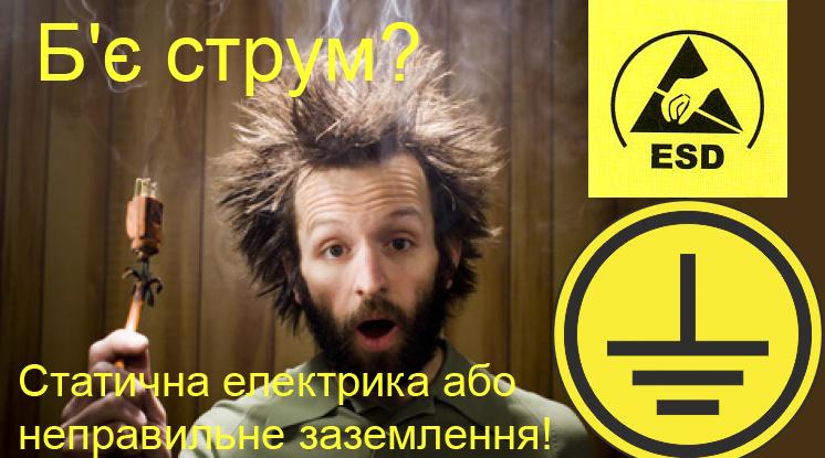 Б'є струм? - статична електрика або неправильне заземлення!