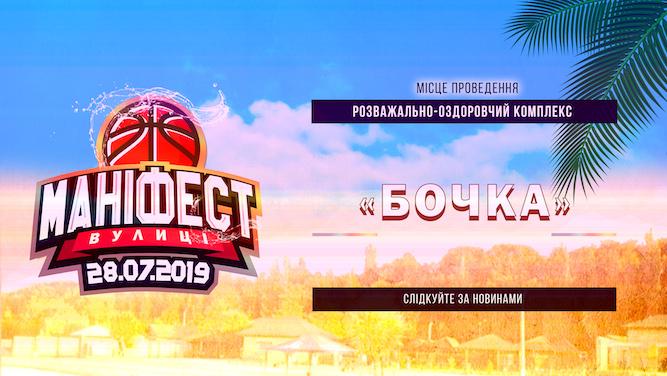 У Черкасах зможуть позмагатися стрітболісти з усієї України
