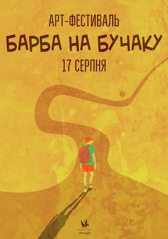 На Черкащині відбудеться мистецький фестиваль