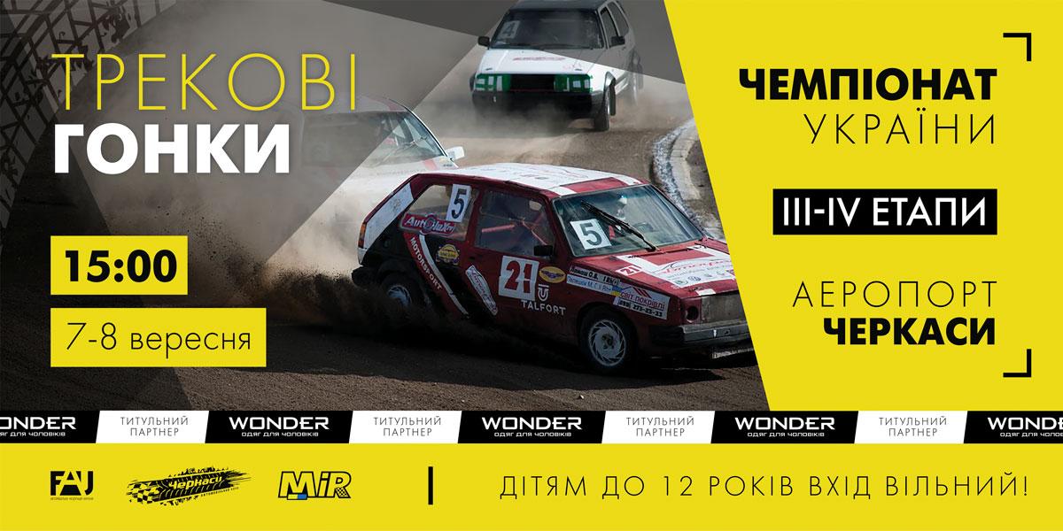 Ідемо на Чемпіонат України з трекових гонок