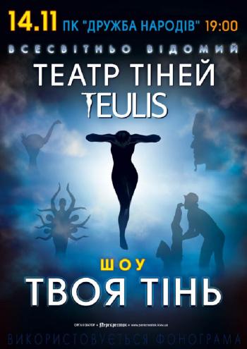 Дивимось нове шоу від театру тіней Teulis