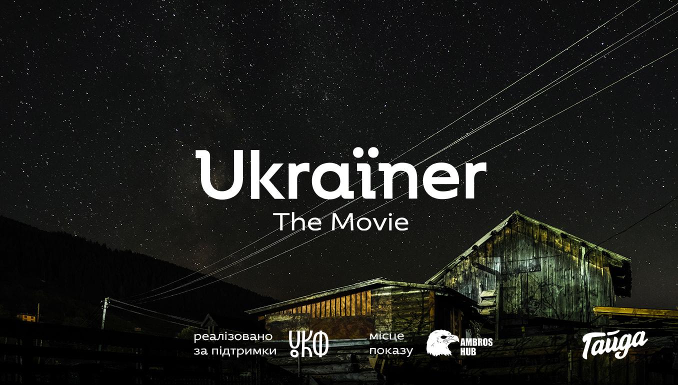 """Дивимось прем'єру """"Ukrainer"""""""
