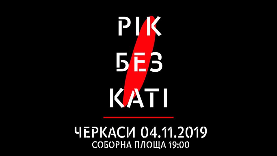 Черкаси долучаються до всеукраїнської акції «Рік без Каті»