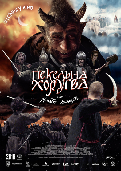 1 січня в Україні покажуть кіно за сценарієм уманського казкаря