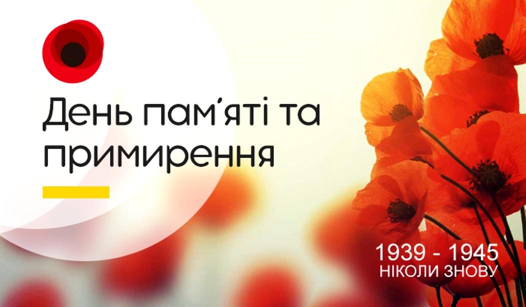 Заходи до Дня пам'яті та примирення в Черкасах проведуть онлайн ...