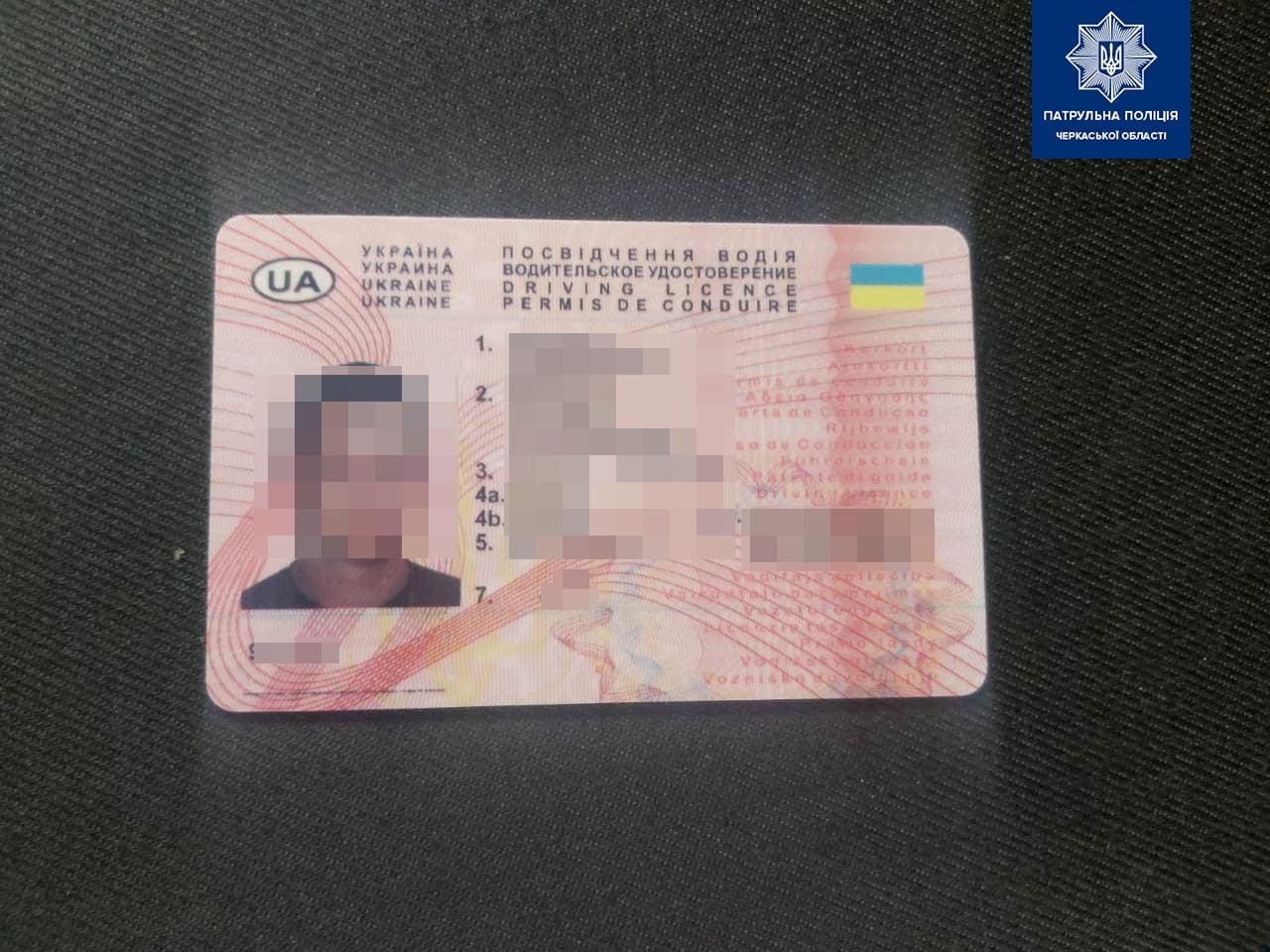 На Черкащині виявили водія з підробленим посвідченням