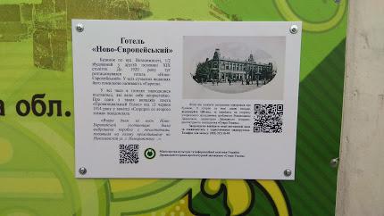 """На історичних будинках Умані з'явилися """"смарт"""" таблички"""