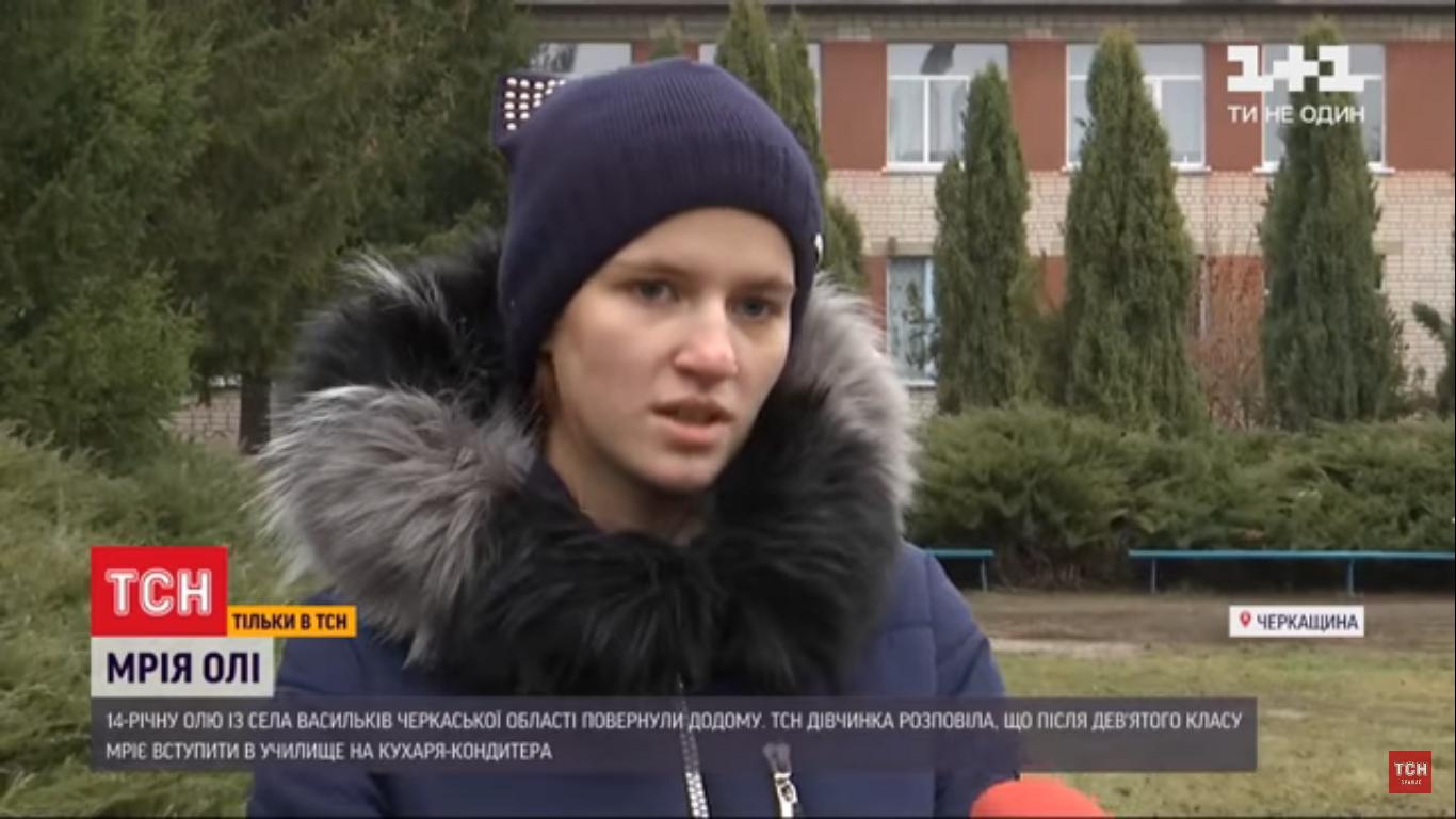 Дівчина, яку розшукували на Черкащині, розповіла про свою мрію