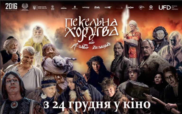 Цього тижня на великі екрани повернеться фільм, знятий за сценарієм казкаря з Умані
