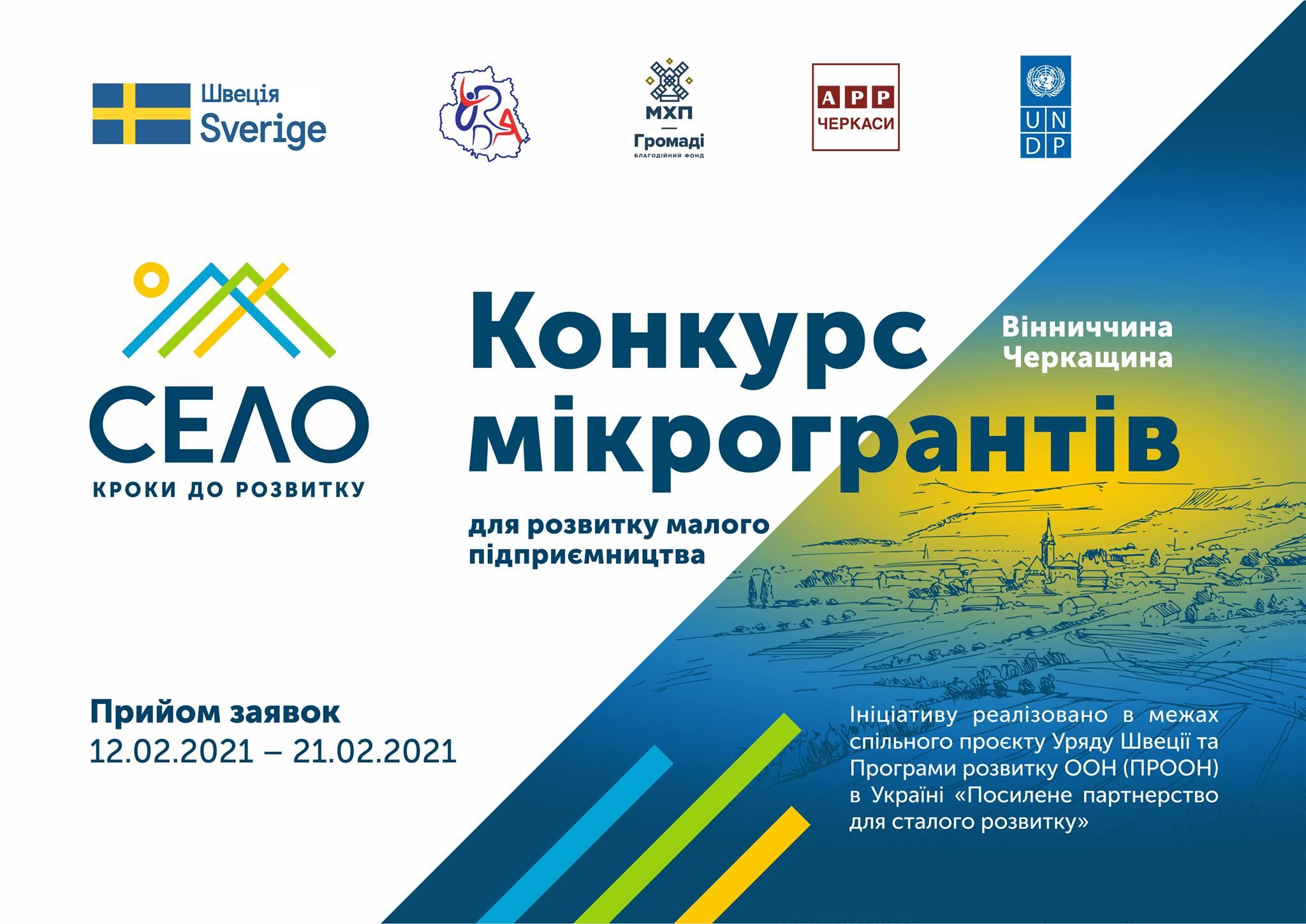 На Черкащині стартує конкурс мікрогрантів для сільських підприємців