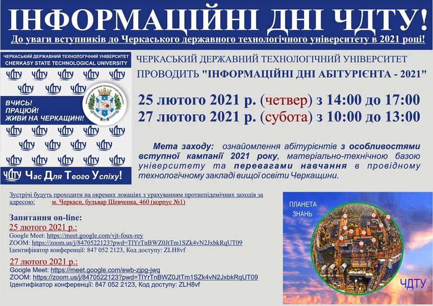 Інформаційні дні абітурієнта-2021