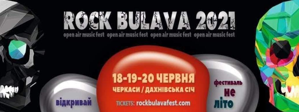 РОК БУЛАВА 2021: дати фестивалю