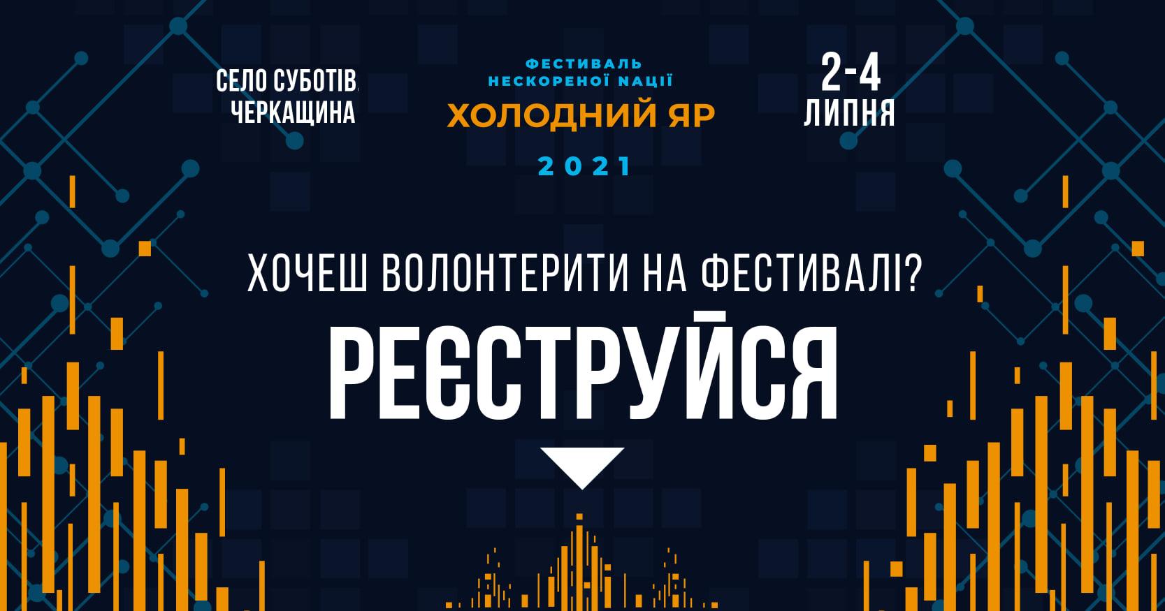 Відомий черкаський фестиваль шукає волонтерів