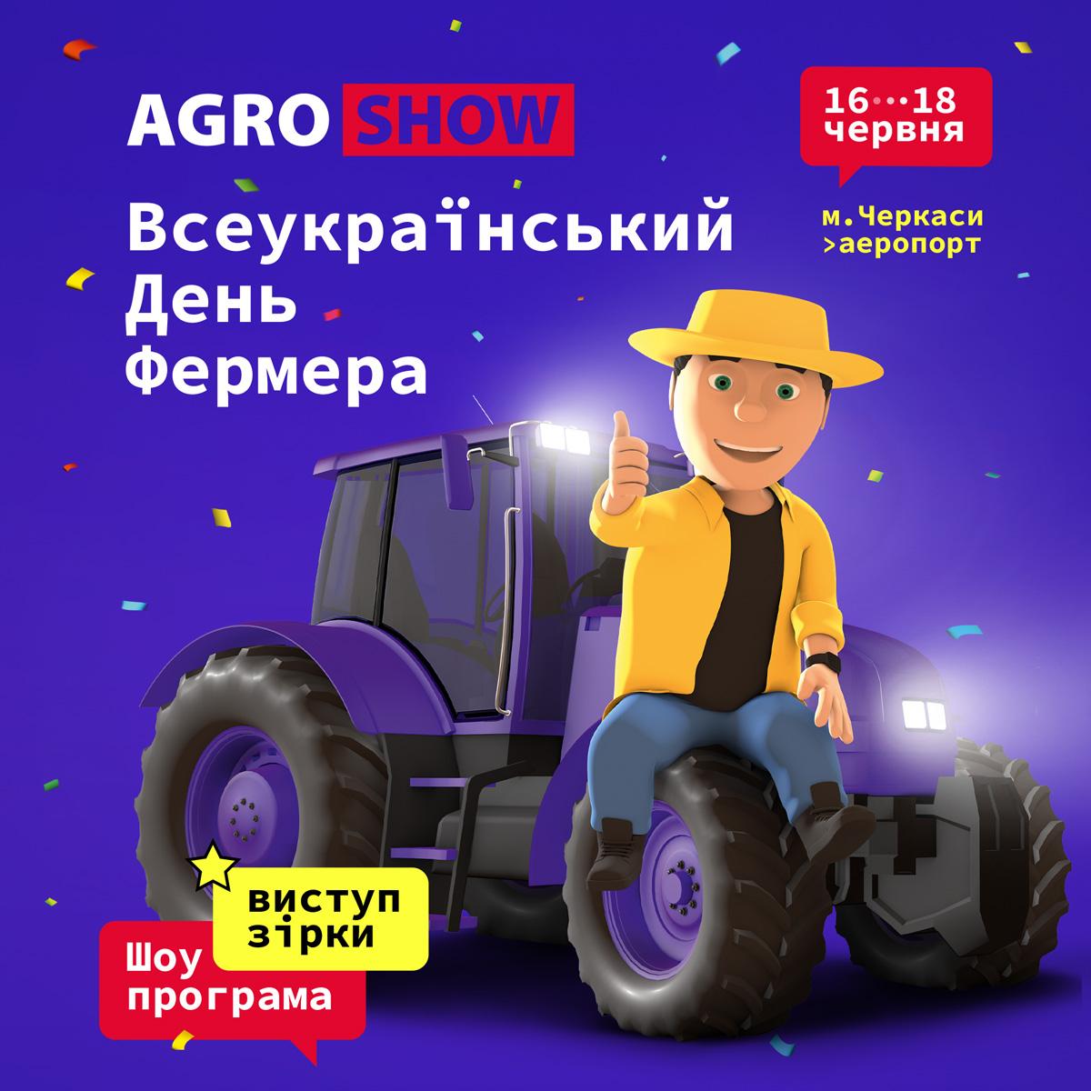 Виставка-фестиваль Agroshow Ukraine