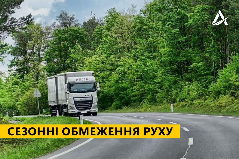 Черкащанам нагадують про сезонне обмеження руху вантажівок у спеку