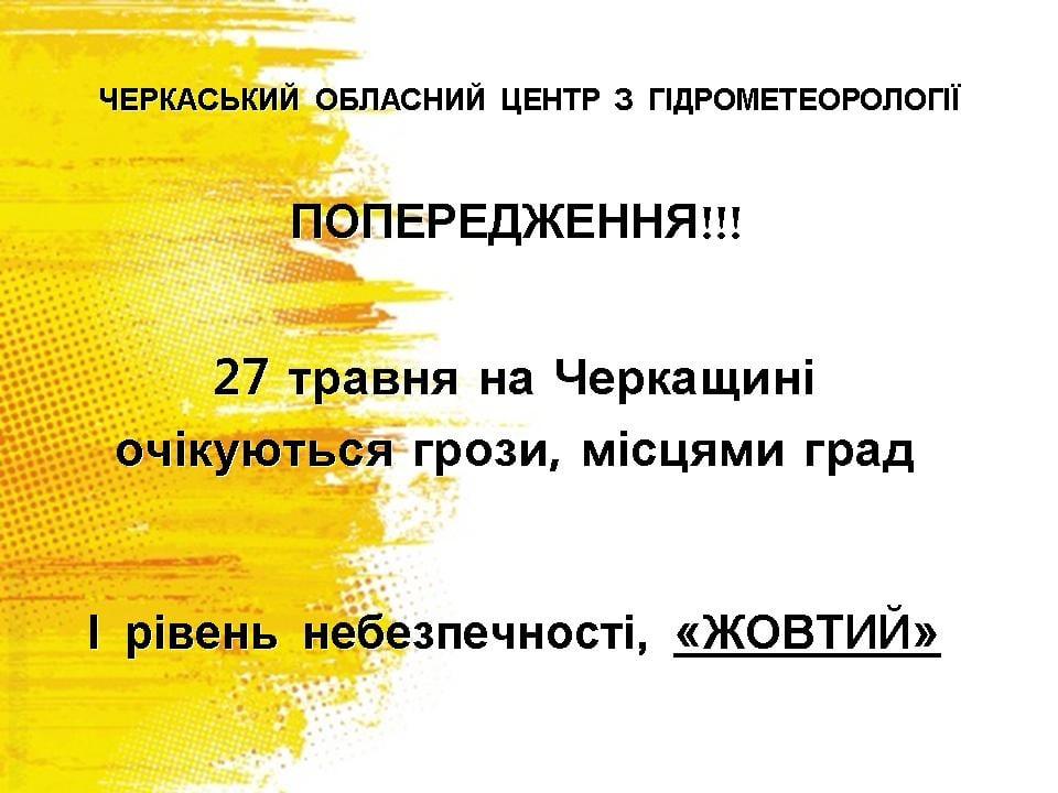 Синоптики попереджують про грози та град на Черкащині