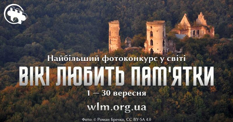 Жителів Черкащини запрошують взяти участь у міжнародному фотоконкурсі