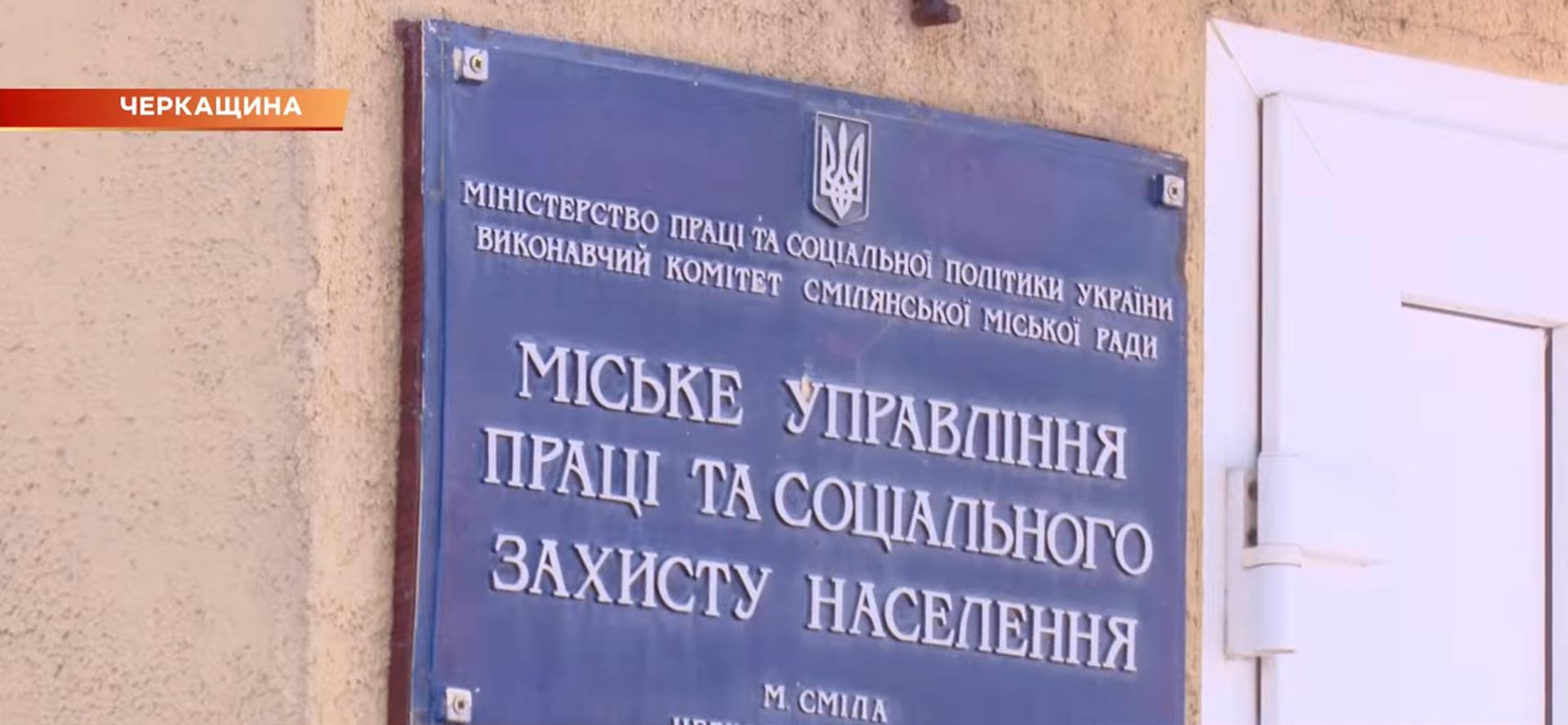 На Черкащині родина хлопця з ДЦП пропиває його соцвиплати