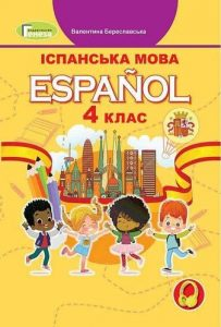 Українці вивчатимуть іспанську за підручником черкаської вчительки