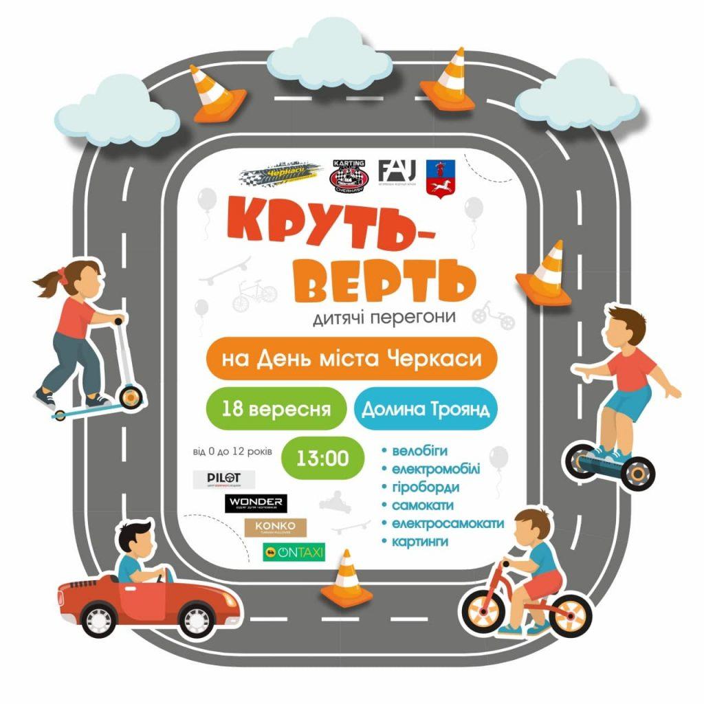 У Черкасах влаштовують дитячі перегони на День міста