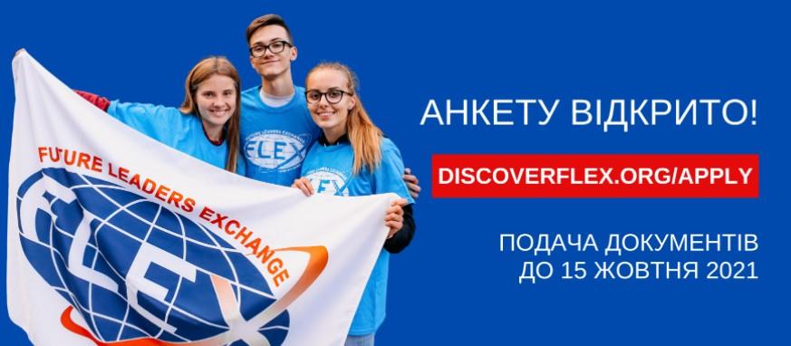 До 15 жовтня триває конкурс серед старшокласників FLEX. За весь час 98 школярів з Черкащини відвідали США безплатно за цією програмою.